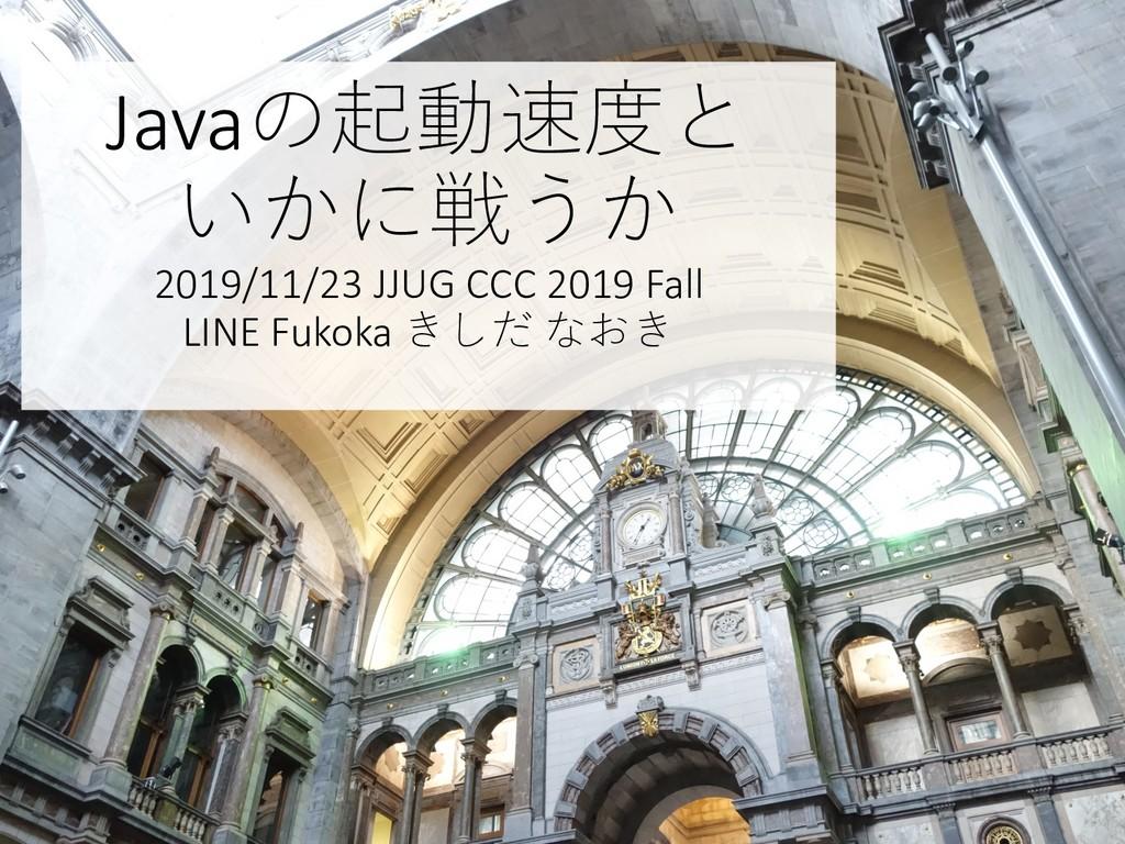Java   2019/11/23 JJUG CCC 2019 Fall...