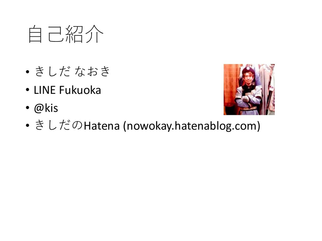•   • LINE Fukuoka • @kis • Hate...