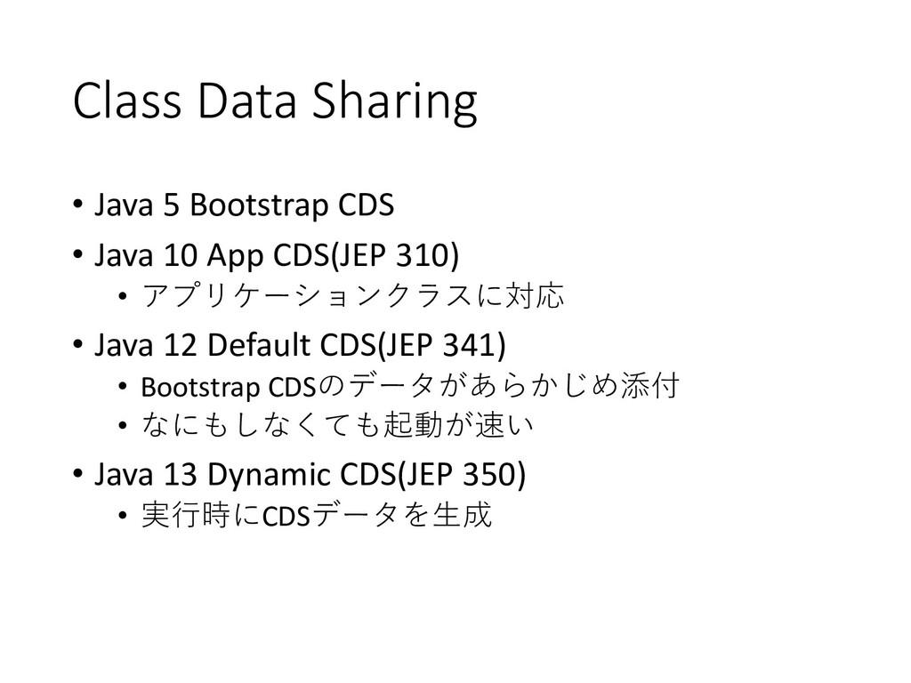 Class Data Sharing • Java 5 Bootstrap CDS • Jav...