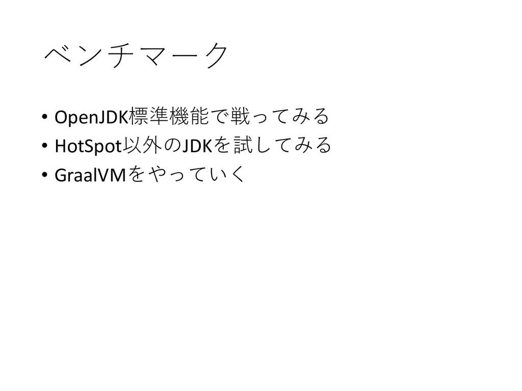 • OpenJDK  • HotSpotJDK...