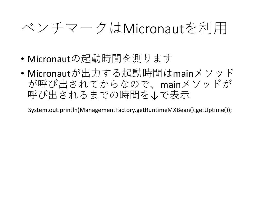 Micronaut  • Micronaut  • Micr...