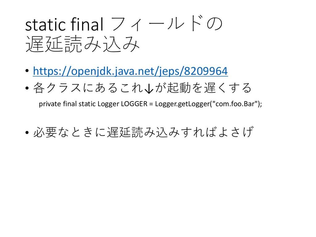 static final     • https://openjdk.ja...