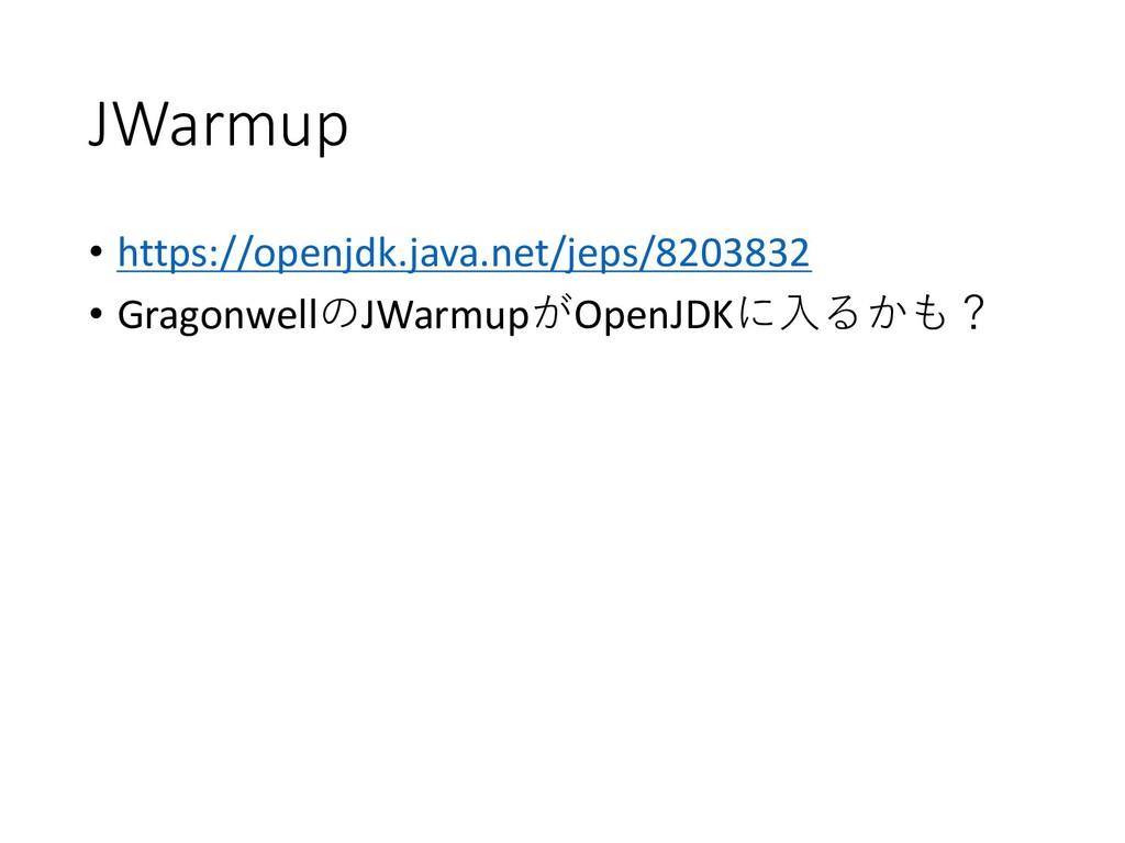 JWarmup • https://openjdk.java.net/jeps/8203832...