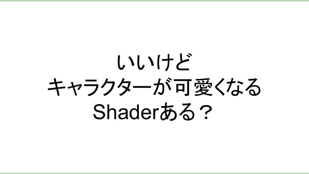 いいけど キャラクターが可愛くなる Shaderある?