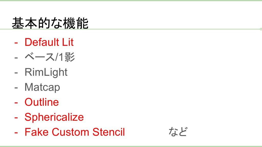 基本的な機能 - Default Lit - ベース/1影 - RimLight - Matc...