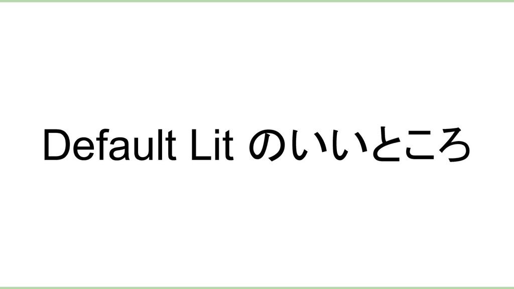 Default Lit のいいところ