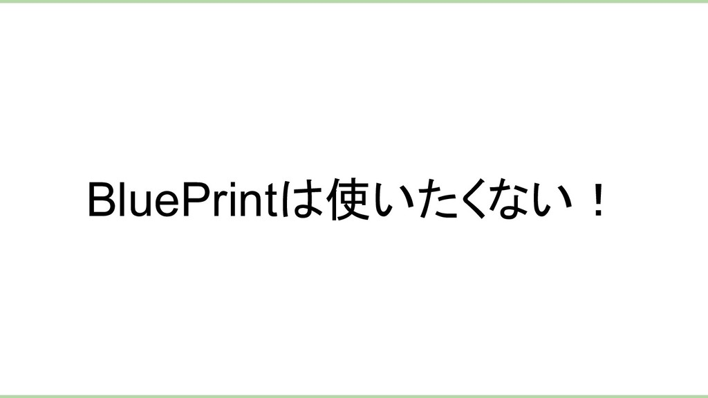 BluePrintは使いたくない!