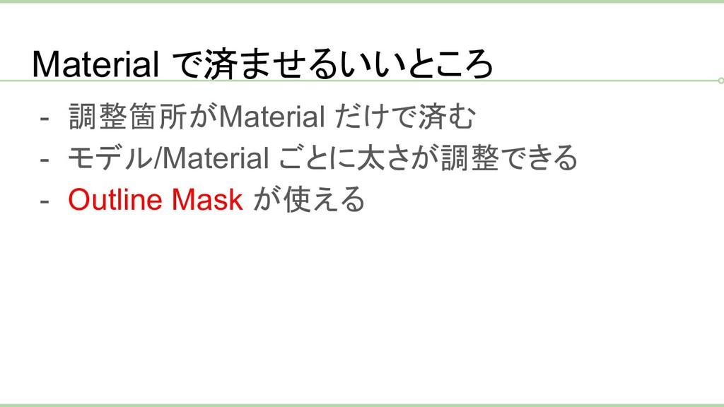 Material で済ませるいいところ - 調整箇所がMaterial だけで済む - モデル...