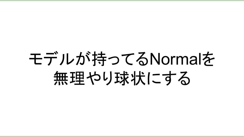 モデルが持ってるNormalを 無理やり球状にする