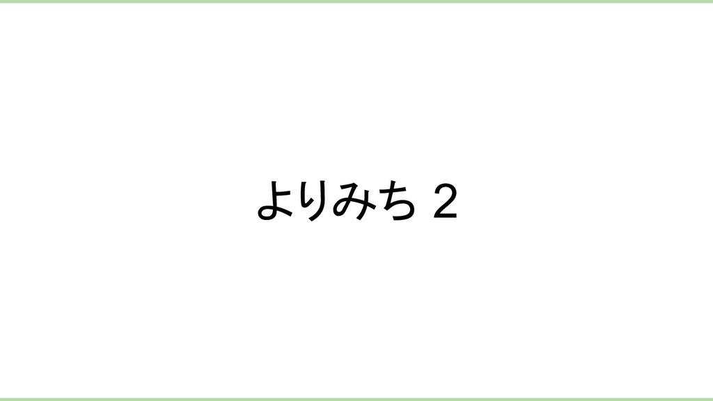 よりみち 2