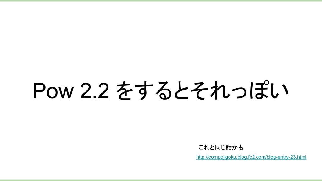 Pow 2.2 をするとそれっぽい http://compojigoku.blog.fc2.c...
