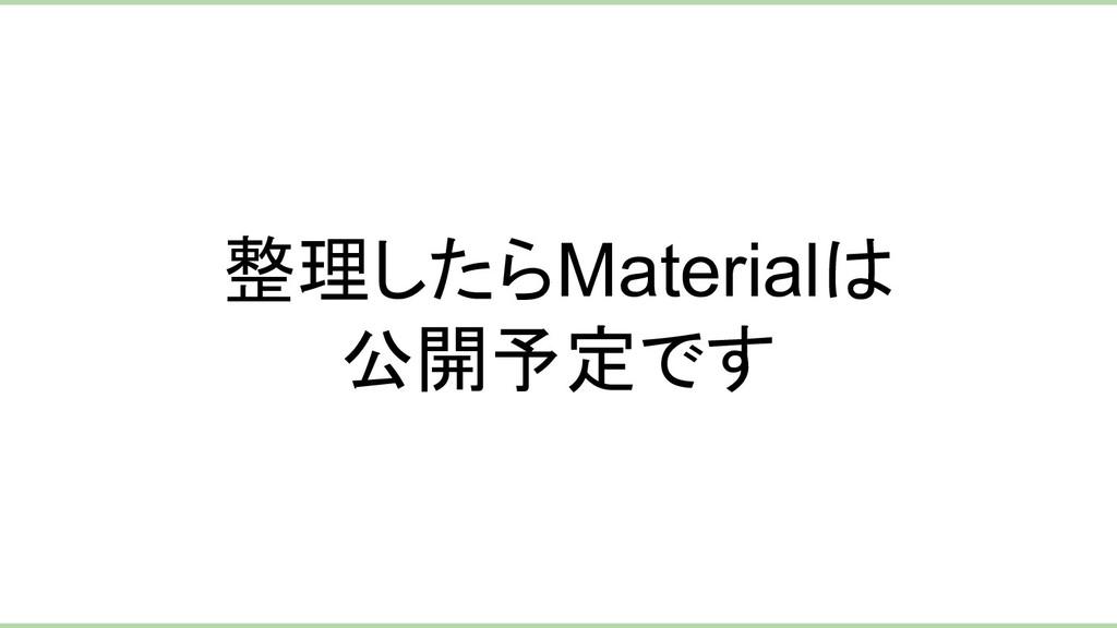 整理したらMaterialは 公開予定です