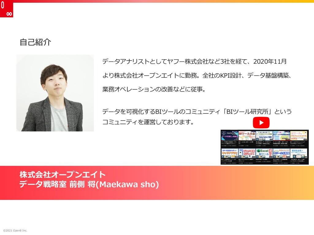 ©2021 Open8 Inc. 株式会社オープンエイト データ戦略室 前側 将(Maekaw...