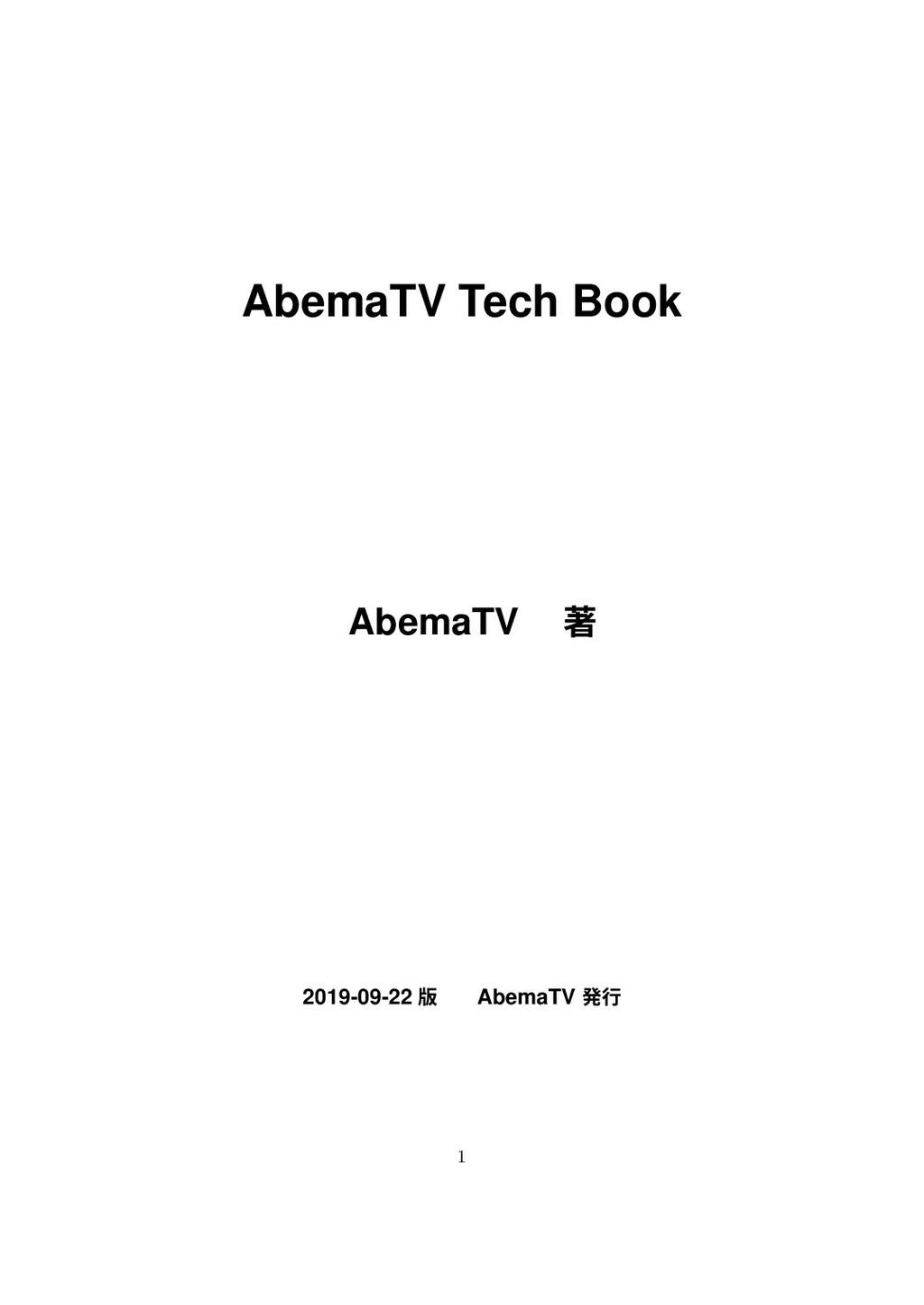 AbemaTV Tech Book AbemaTV մ蜷 2019-09-22 撶 Abema...