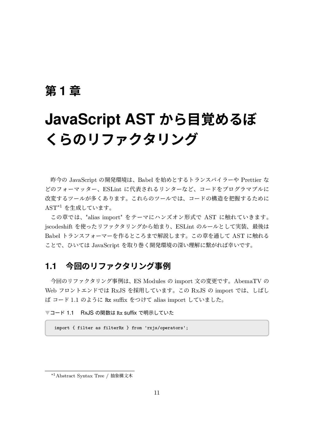 瑬 1 珕 JavaScript AST ־泘釶״ׯ ׂסٛنؒؠذٛ٤ء 儨♀ס Ja...