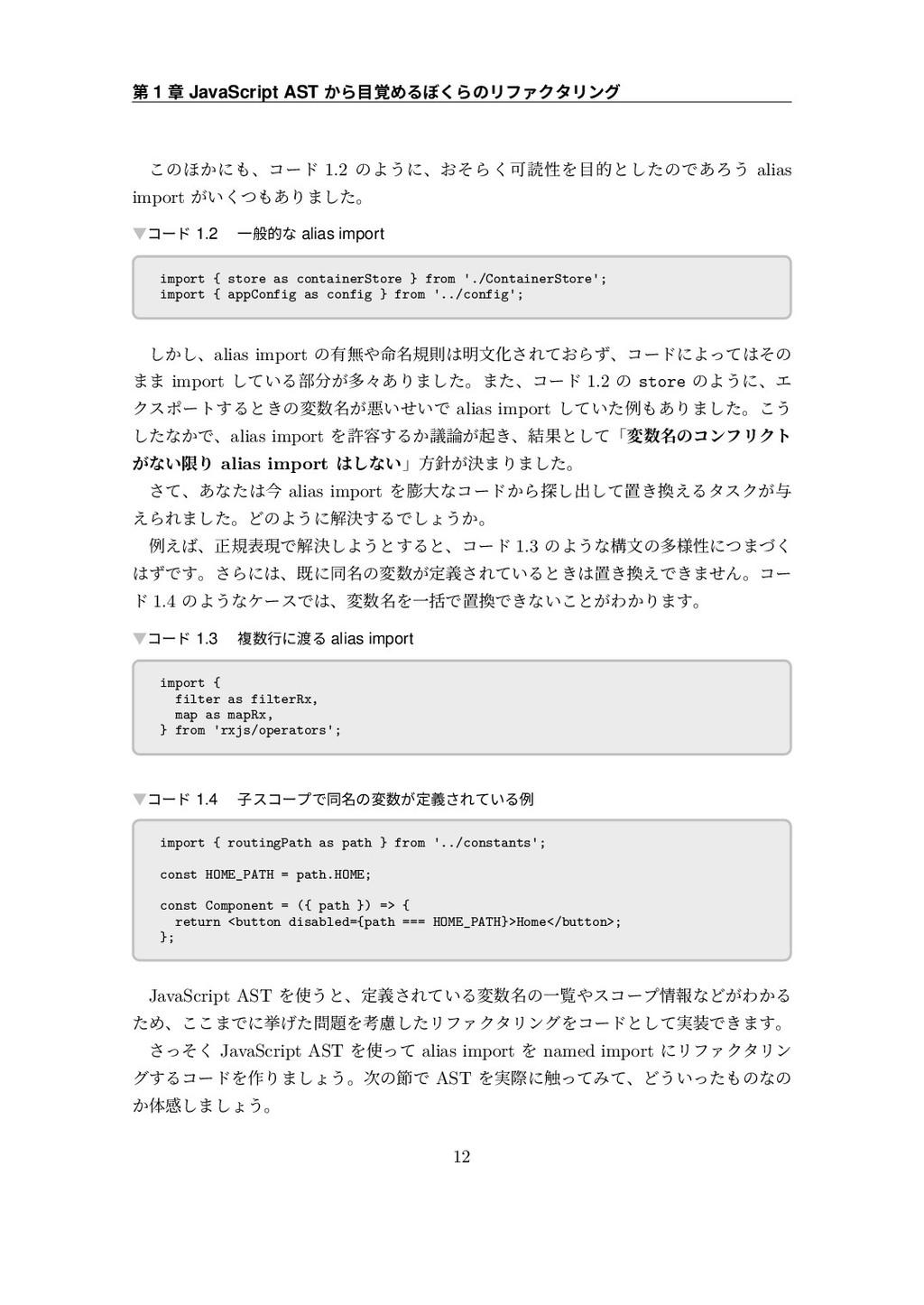 瑬 1 珕 JavaScript AST ־泘釶״ׯׂסٛنؒؠذٛ٤ء ׆ס־מյ...