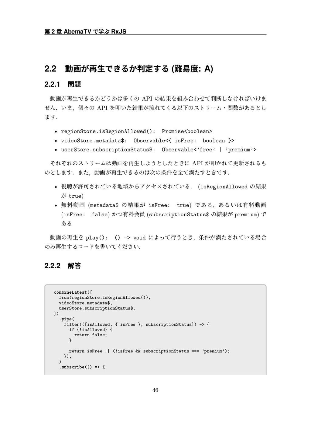 瑬 2 珕 AbemaTV ך㰢ש RxJS 2.2 Ⳃ槆ֿ⫋榟ך׀־⮭㲊 (ꦘ佄䈱: ...