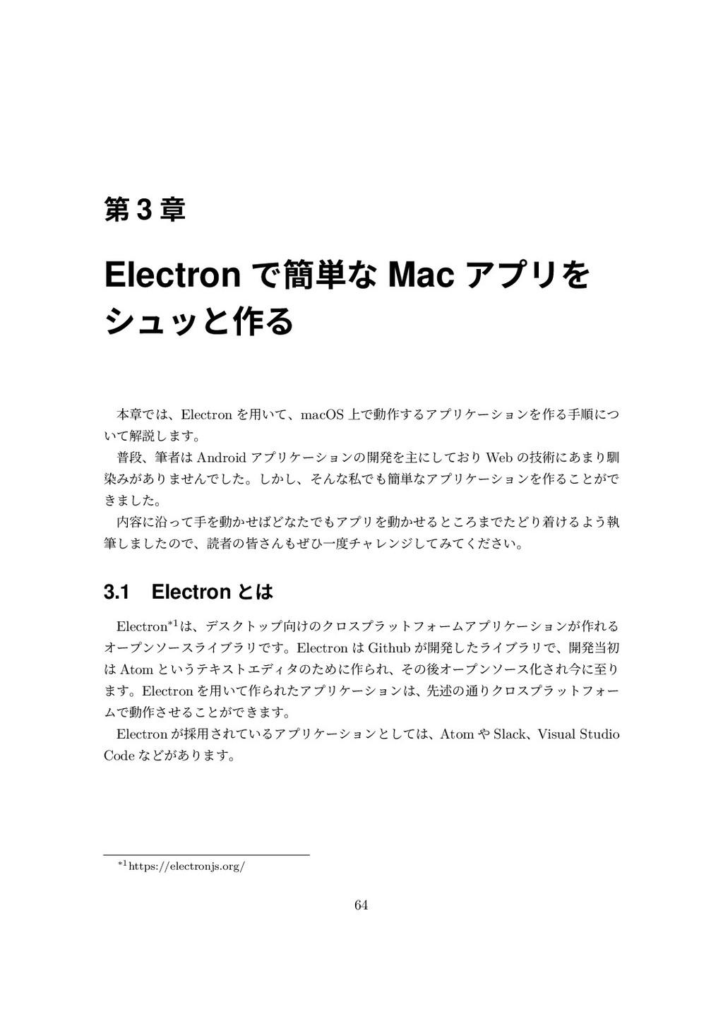 瑬 3 珕 Electron ך癨ⶡם Mac ؓوٛ بٖشכ⛼ 勓皹ךעյElectr...