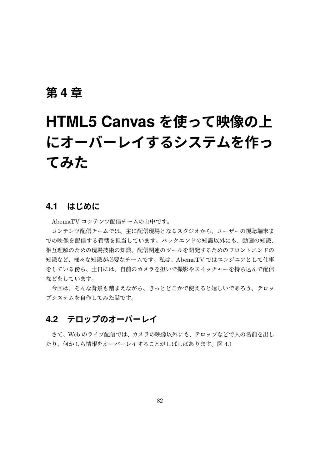 瑬 4 珕 HTML5 Canvas ✳זי何⥼ס┕ מ؛٭ف٭ٝؕبتطّ⛼ז יײ...