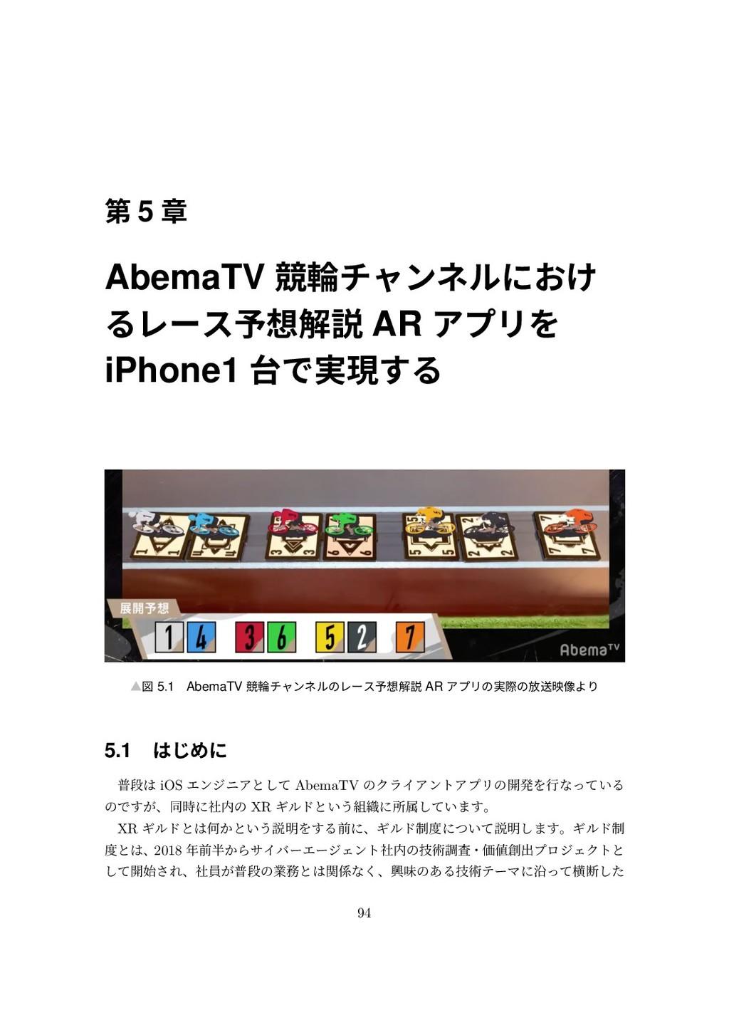 瑬 5 珕 AbemaTV 琂魸زٔ٤ؾٜמֽׄ ٝ٭ت◀䘶鉮鐄 AR ؓوٛ iPhon...