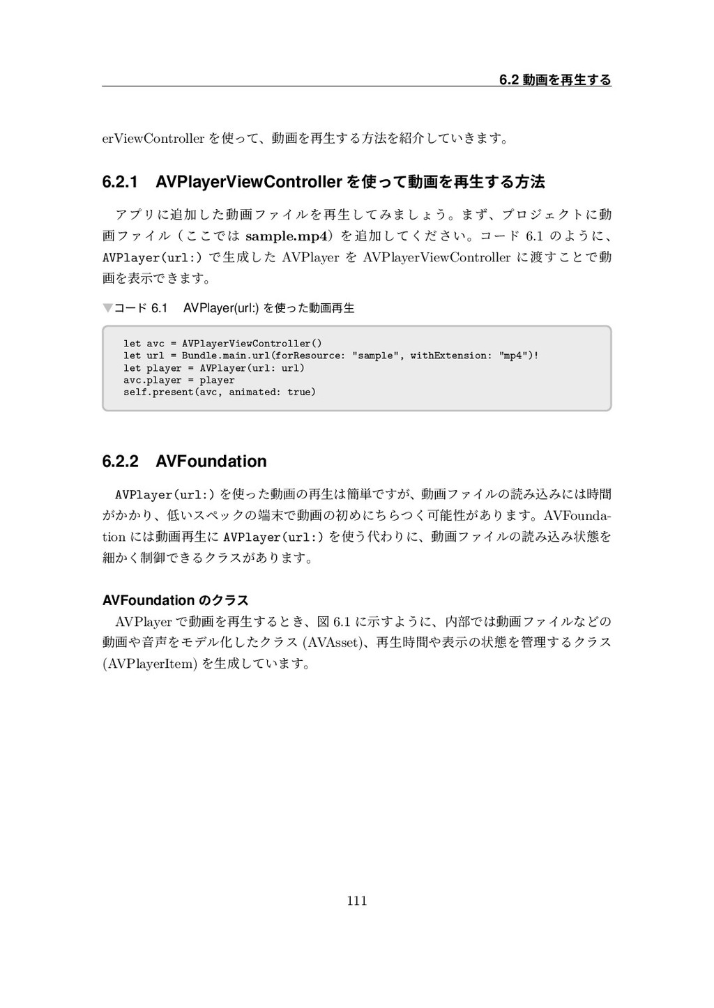 6.2 Ⳃ槆⫋榟 erViewController ❈זיյⳛ氺⫙气偙岺箩♃...