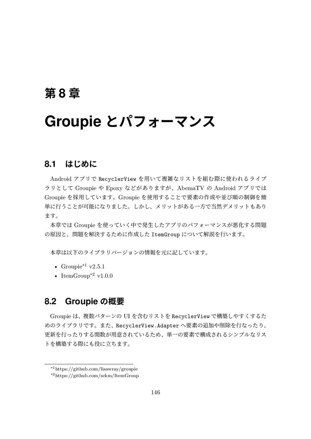 瑬 8 珕 Groupie כقنؚ٭ُ٤ت 8.1 ע״מ Android ؓوٛך Re...