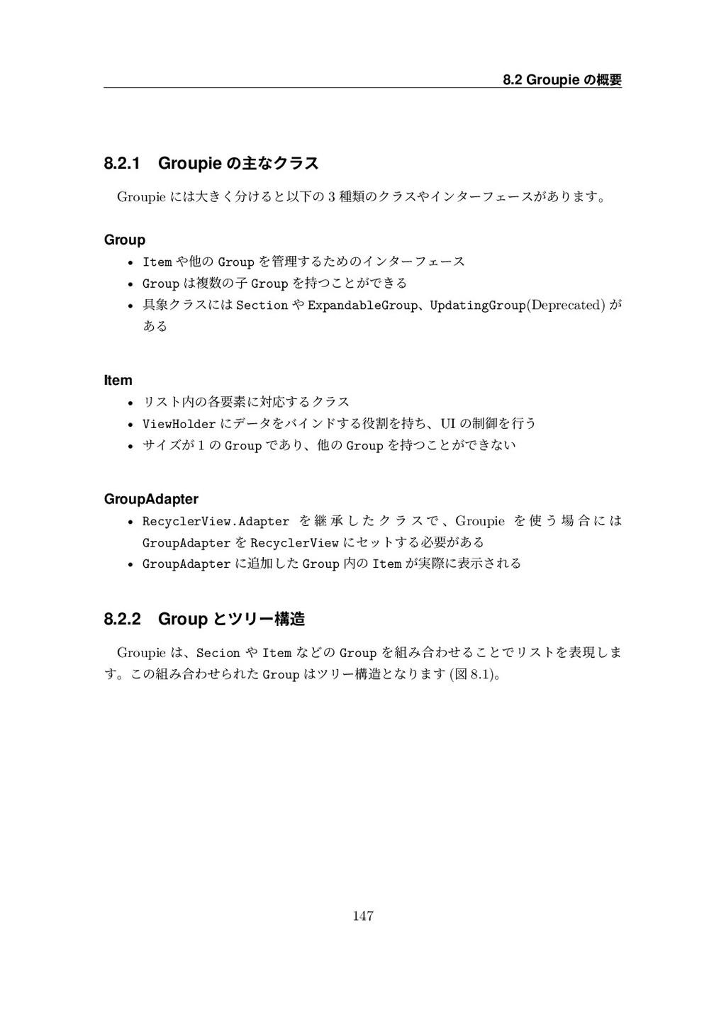 8.2 Groupie ס哭釐 8.2.1 Groupie ס╚םؠٚت Groupie מע...
