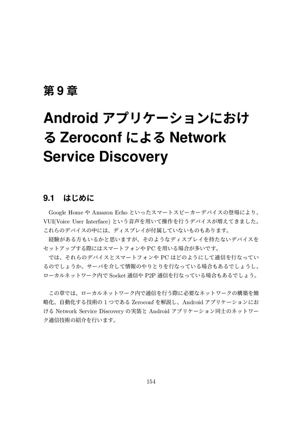 瑬 9 珕 Android ؓوٛآ٭ب٘٤מֽׄ  Zeroconf מ Networ...