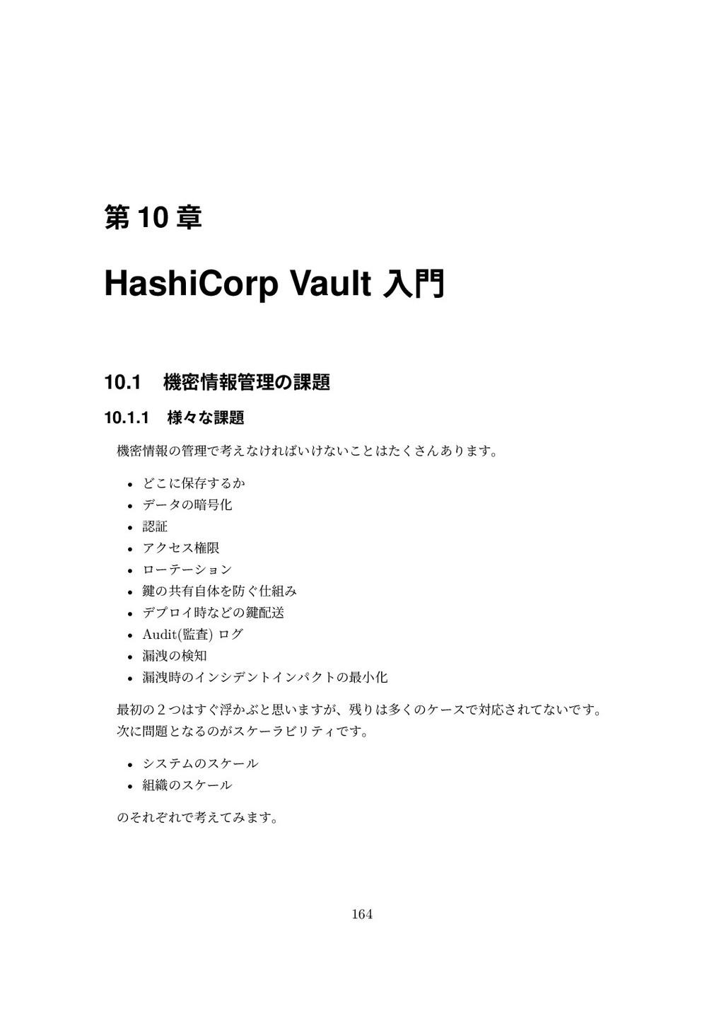 瑬 10 珕 HashiCorp Vault ⪌ꝛ 10.1 嚀㳡䗯㕔畘杼ס鐐갭 10.1.1...