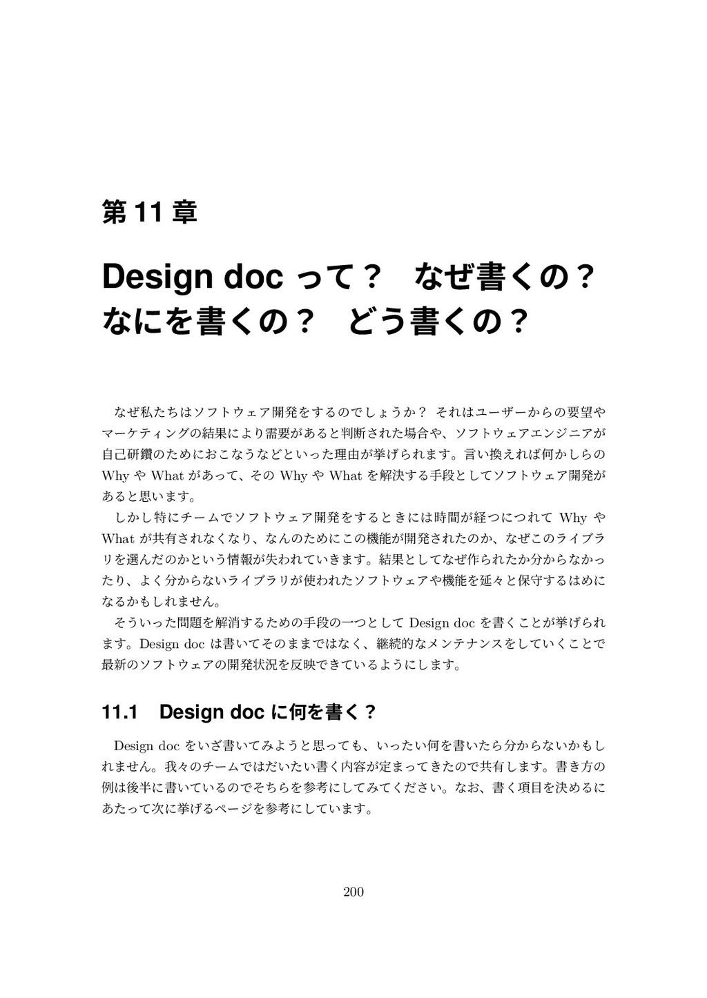 瑬 11 珕 Design doc זי ם傴ׂס םמ傴ׂס לֹ傴ׂס ם瑭...