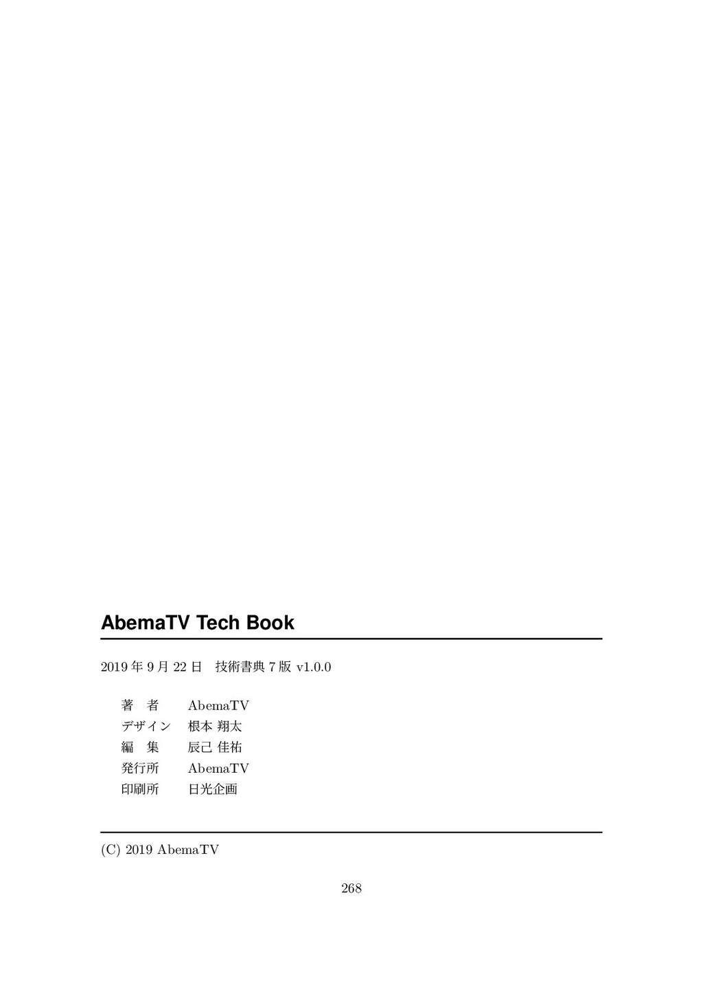 AbemaTV Tech Book 2019 䌑 9 劓 22 傽մ䪫銉剹⪿ 7 曫 v1.0...