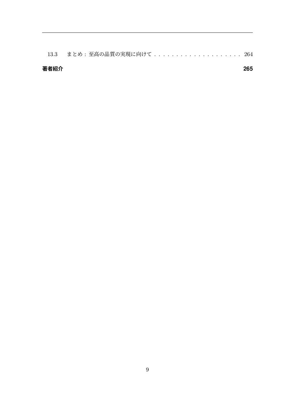 13.3 ױכ״ : 蔷둚ס鮐ס㵅槁מ⻔ׄי . . . . . . . . . . . ....