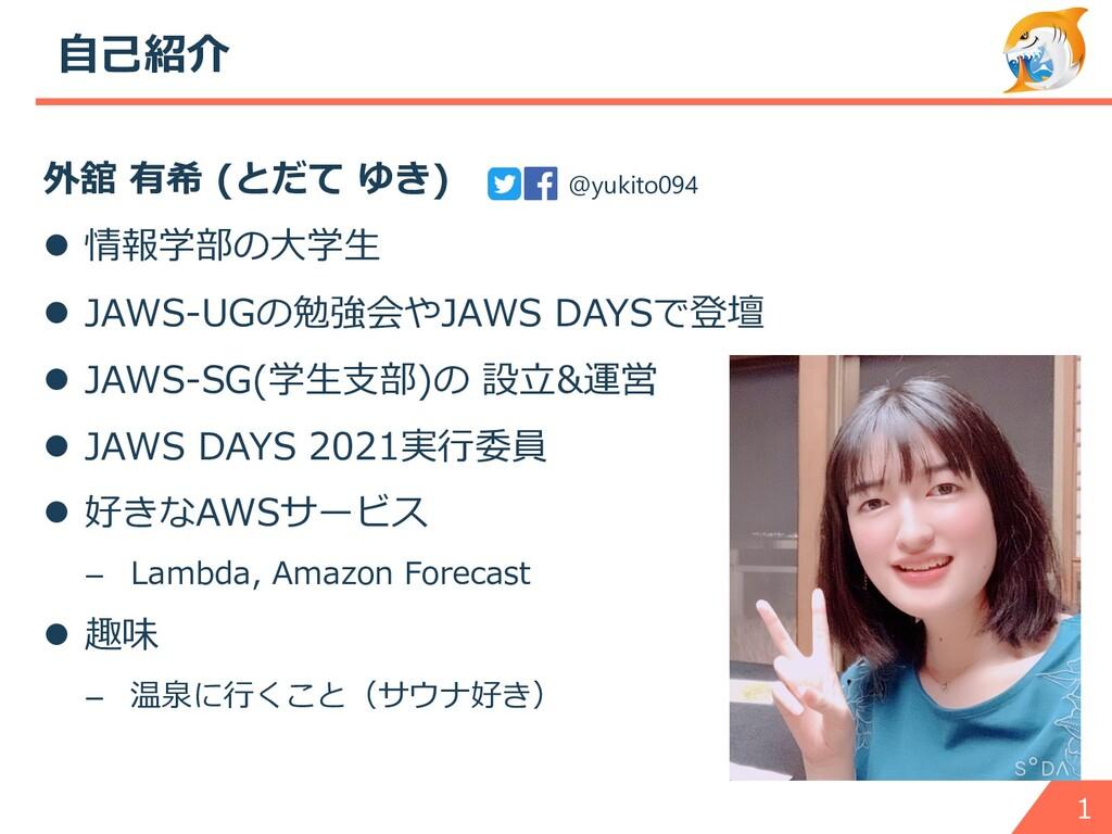 ⾃⼰紹介 外舘 有希 (とだて ゆき) l 情報学部の⼤学⽣ l JAWS-UGの勉強会やJA...