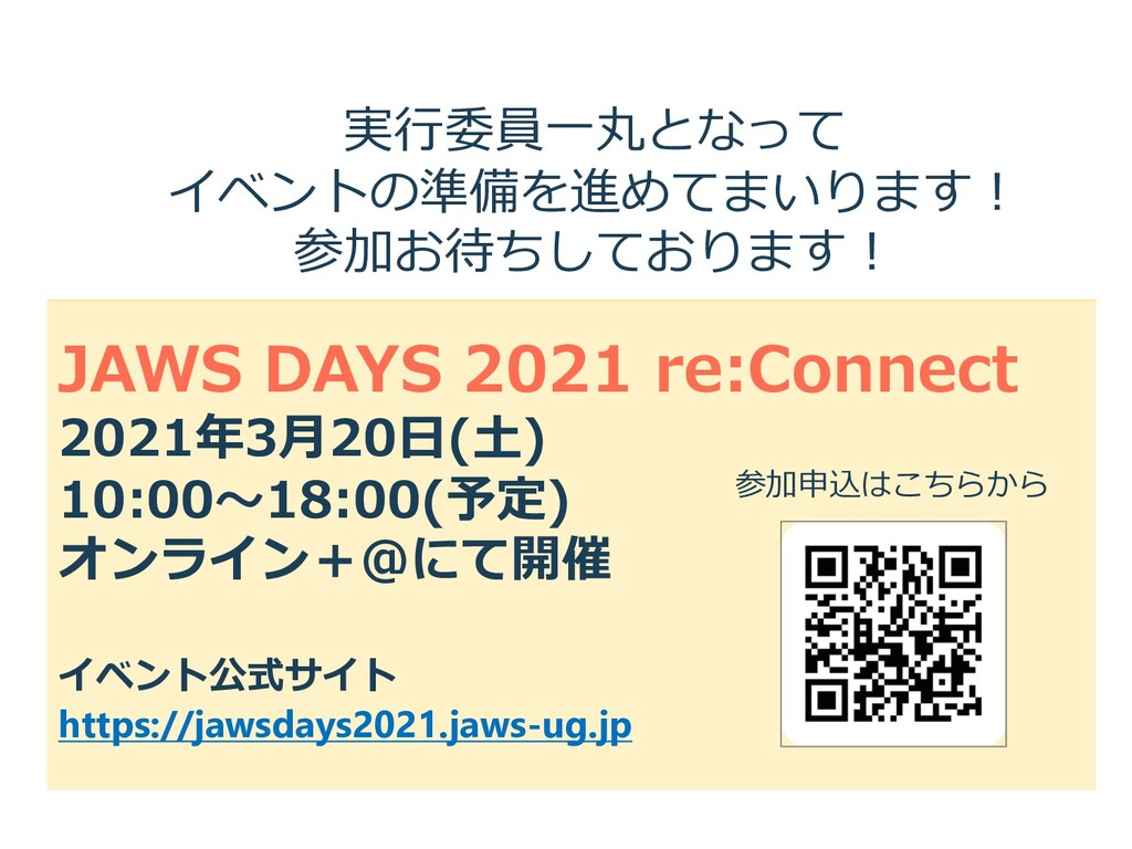 JAWS DAYS 2021 re:Connect 2021年3⽉20⽇(⼟) 10:00〜1...