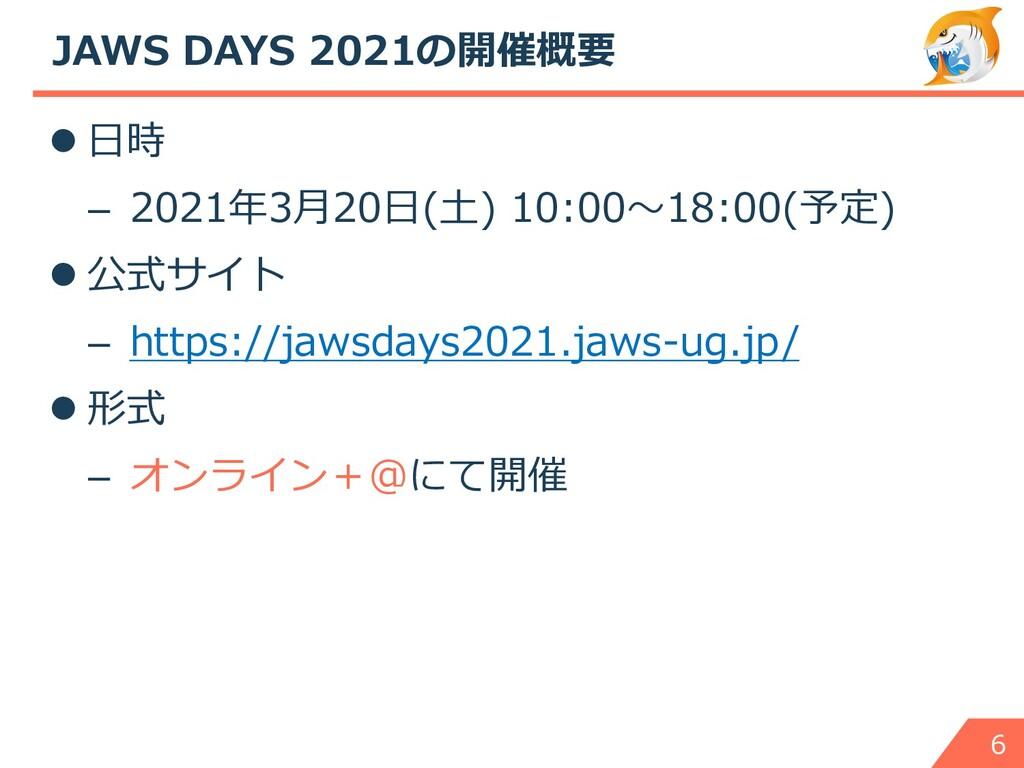 JAWS DAYS 2021の開催概要 l ⽇時 – 2021年3⽉20⽇(⼟) 10:00〜...