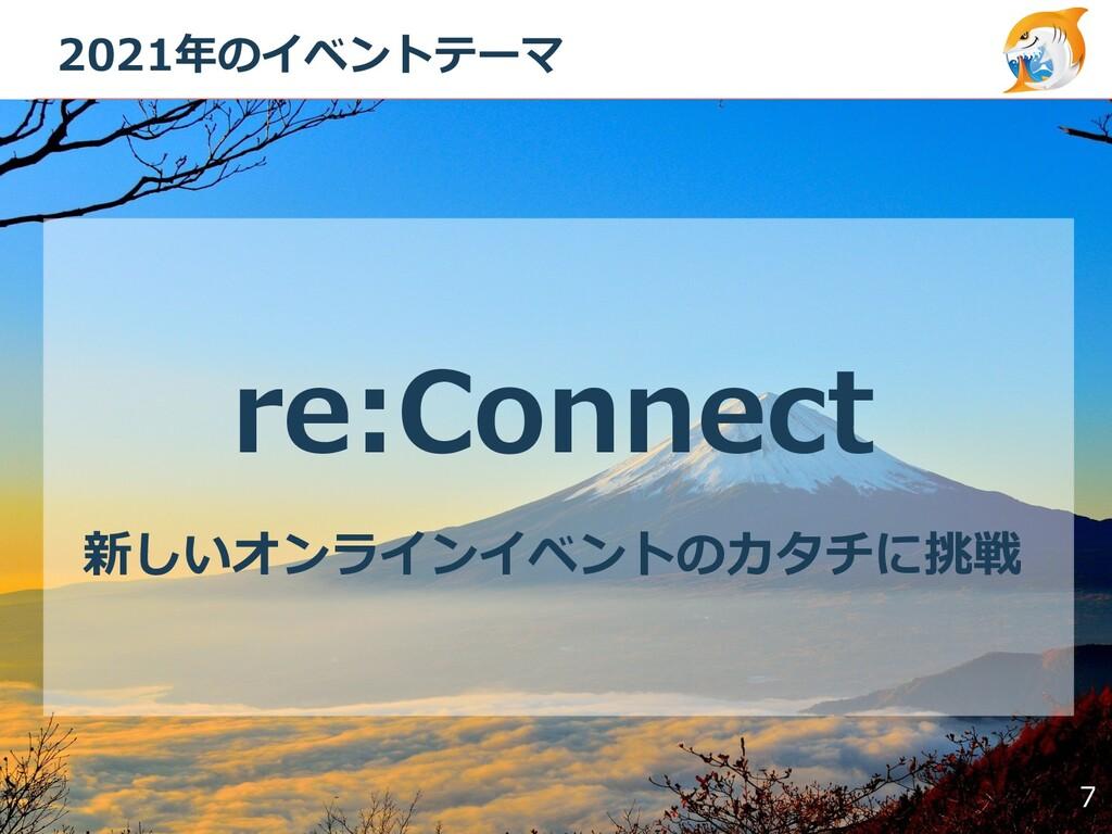 2021年のイベントテーマ 7 re:Connect 新しいオンラインイベントのカタチに挑戦