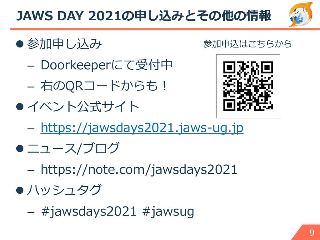 JAWS DAY 2021の申し込みとその他の情報 l 参加申し込み – Doorkeeper...