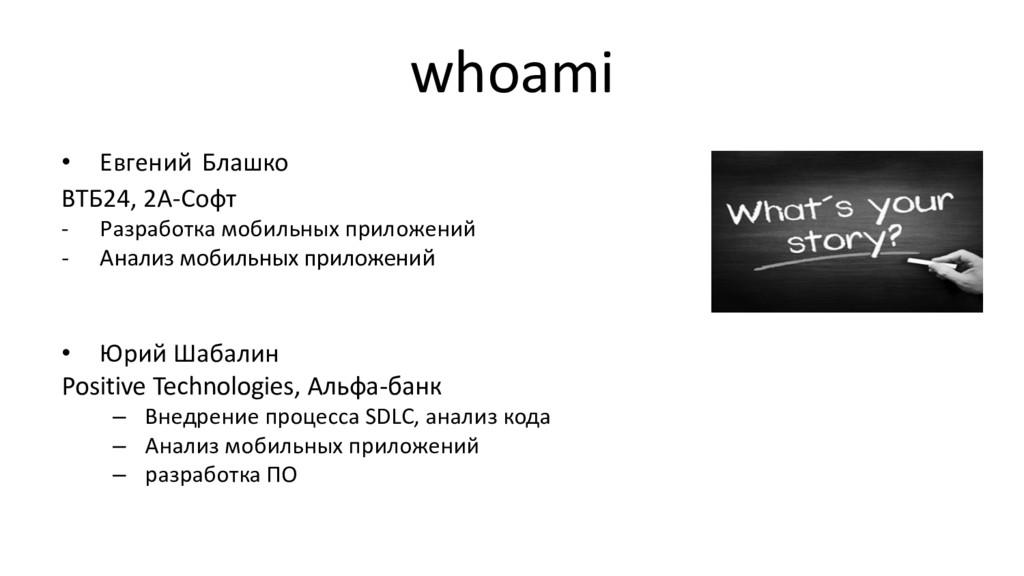 whoami • Евгений Блашко ВТБ24, 2A-Софт - Разраб...