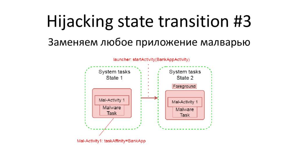 Hijacking state transition #3 Заменяем любое пр...