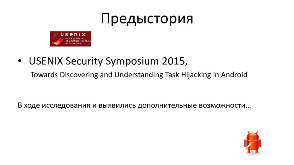 Предыстория • USENIX Security Symposium 2015, T...