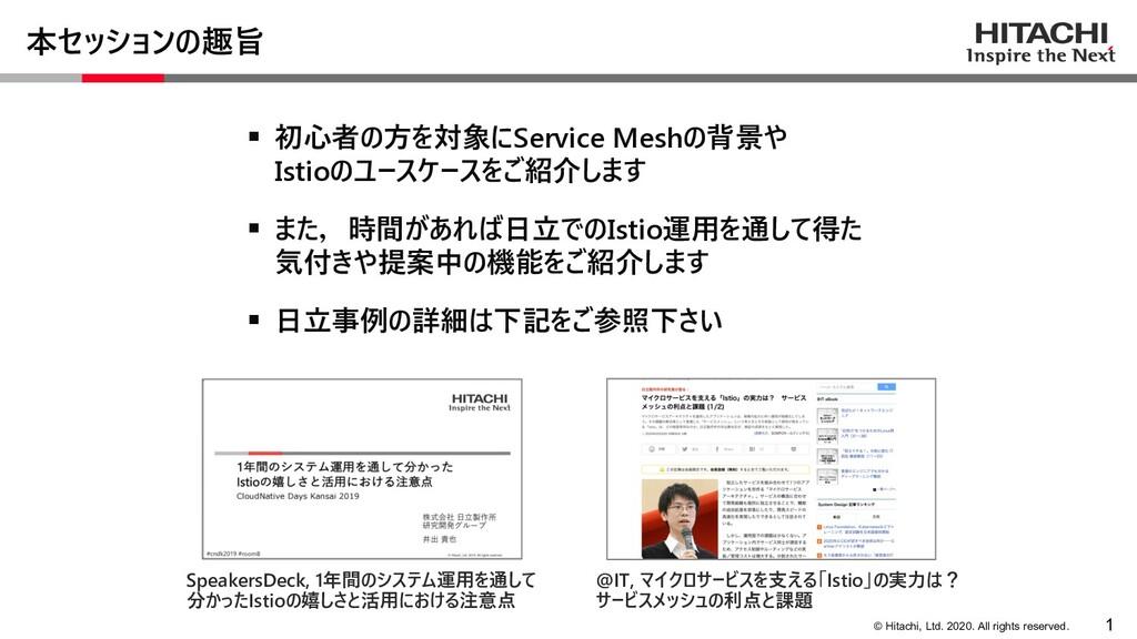 © Hitachi, Ltd. 2020. All rights reserved. 本セッシ...