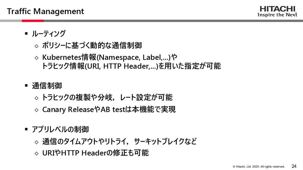 © Hitachi, Ltd. 2020. All rights reserved. Traf...
