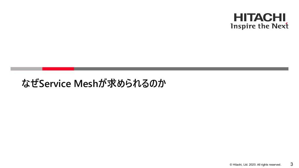 © Hitachi, Ltd. 2020. All rights reserved. なぜSe...