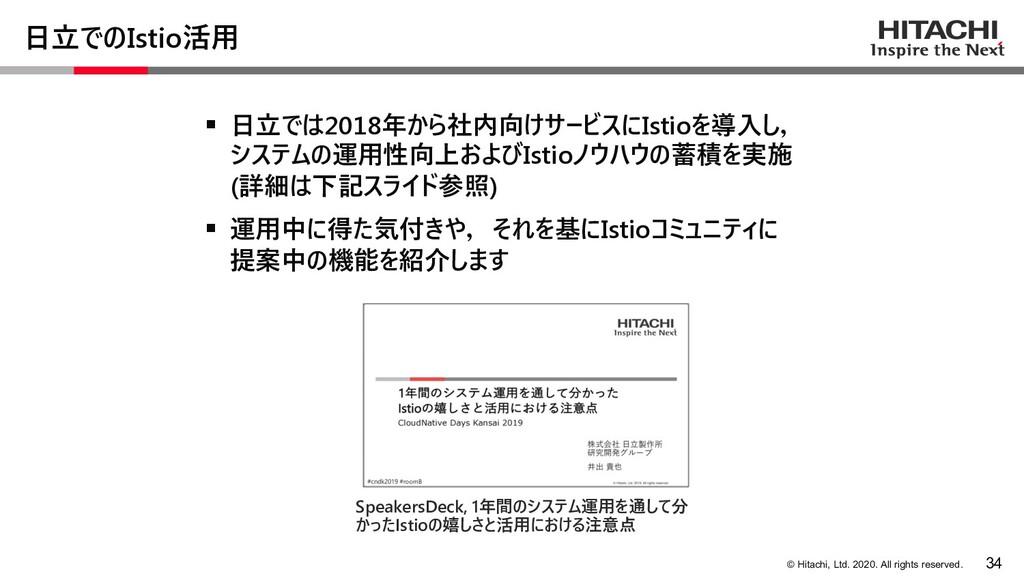 © Hitachi, Ltd. 2020. All rights reserved. ⽇⽴での...