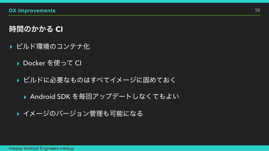 DX Improvements ؒͷ͔͔Δ CI ▸ ϏϧυڥͷίϯςφԽ ▸ Docke...