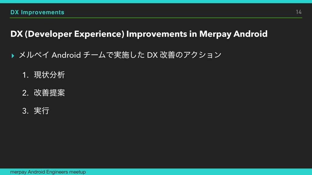 DX Improvements DX (Developer Experience) Impro...