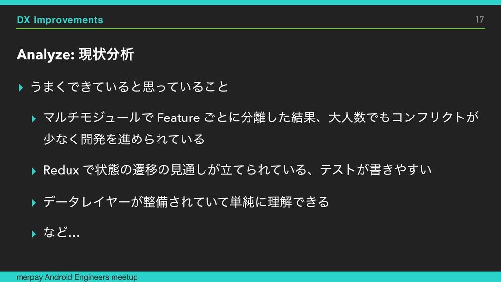 DX Improvements Analyze: ݱঢ়ੳ ▸ ͏·͘Ͱ͖͍ͯΔͱࢥ͍ͬͯΔ͜...