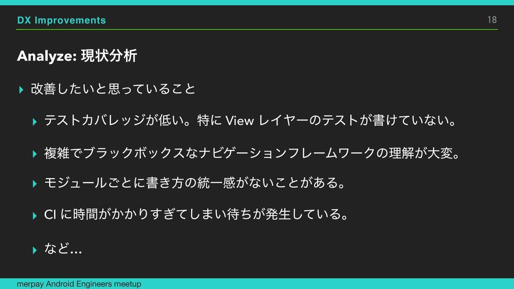 DX Improvements Analyze: ݱঢ়ੳ ▸ վળ͍ͨ͠ͱࢥ͍ͬͯΔ͜ͱ ▸...