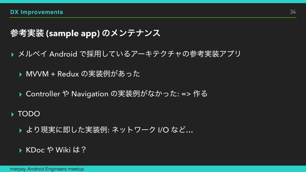 DX Improvements ߟ࣮ (sample app) ͷϝϯςφϯε ▸ ϝϧϖ...