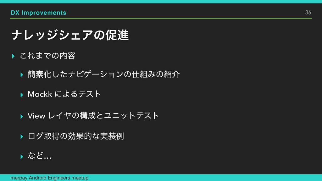 DX Improvements φϨοδγΣΞͷଅਐ ▸ ͜Ε·Ͱͷ༰ ▸ ؆ૉԽͨ͠φϏή...